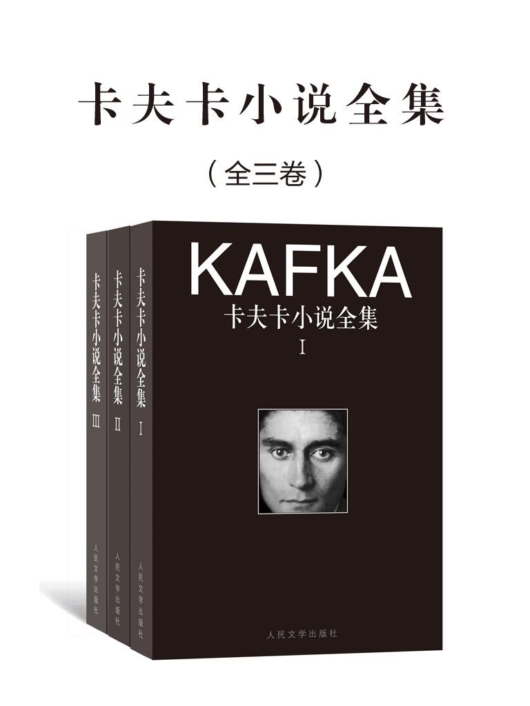 卡夫卡小说全集(全三卷)
