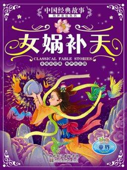 中国经典故事:女娲补天