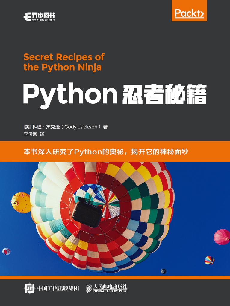 Python忍者秘籍