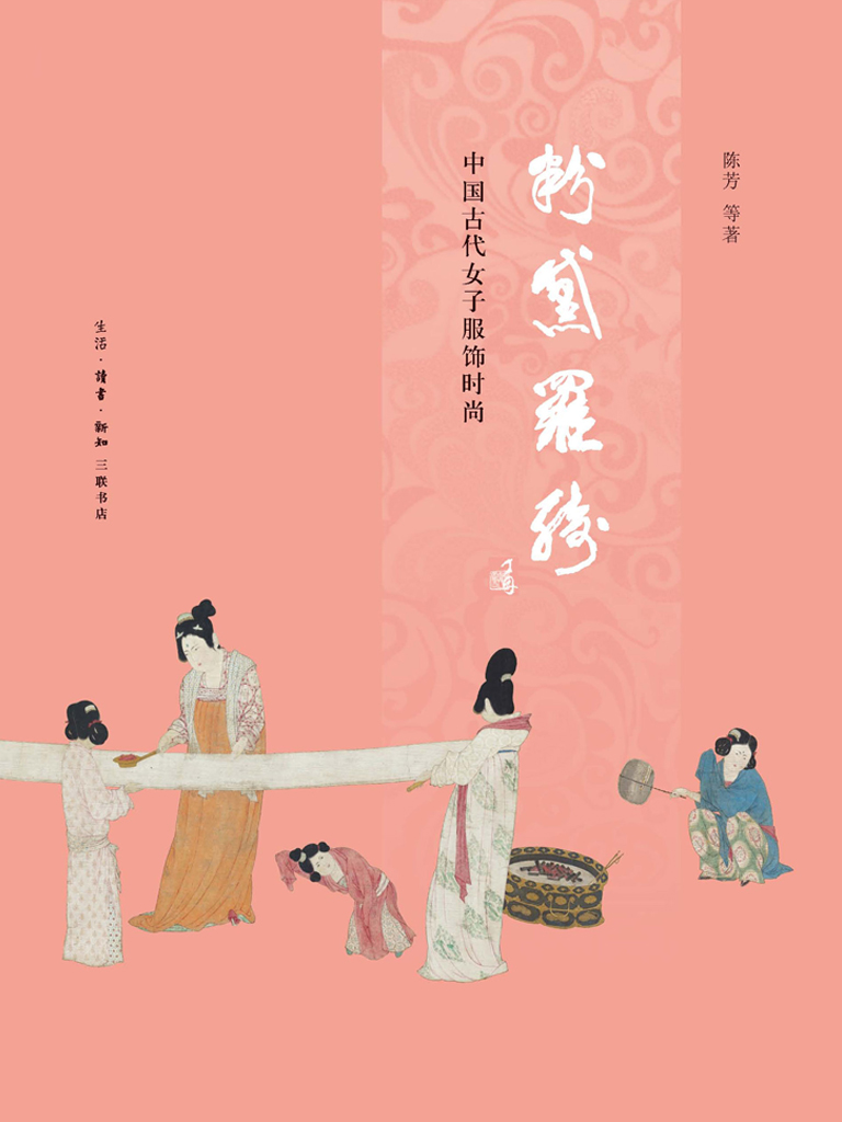 粉黛罗绮:中国古代女子服饰时尚