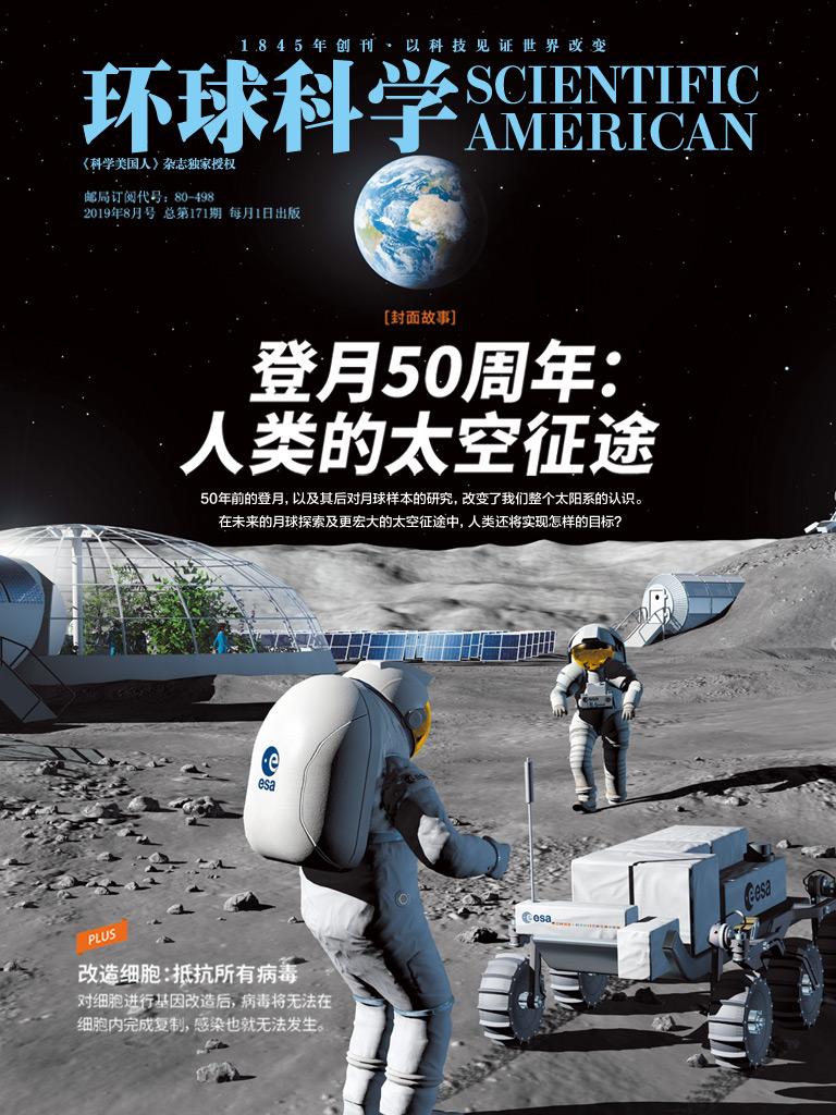 环球科学(2019年8月)