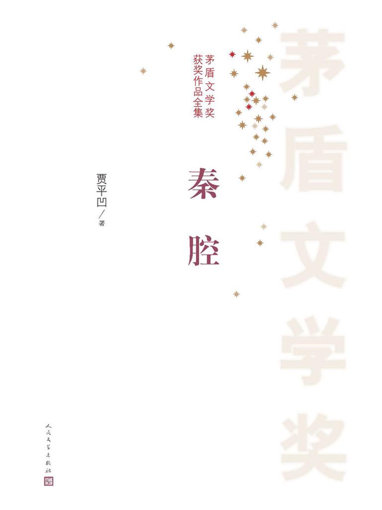 秦腔(茅盾文学奖获奖作品全集)