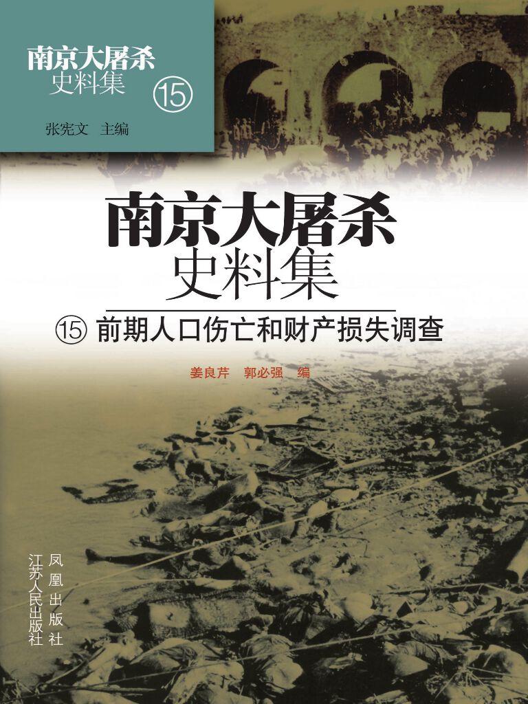 南京大屠杀史料集第十五册:前期人口伤亡和财产损失调查