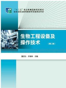 """""""十二五""""职业教育国家规划教材·生物工程设备及操作技术(第二版)"""