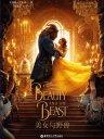 美女与野兽 Beauty And The Beast(迪士尼大电影双语阅读)