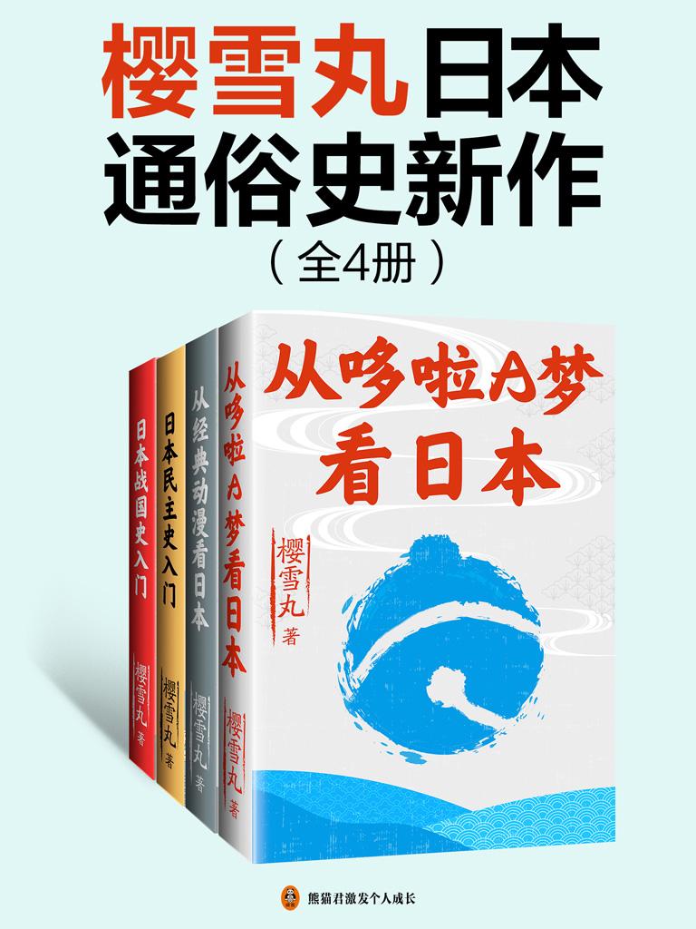 樱雪丸日本通俗史新作(共4册)