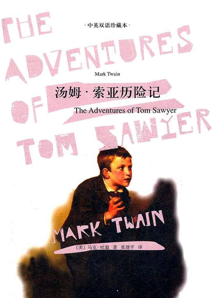 汤姆·索亚历险记(中英双语珍藏版)
