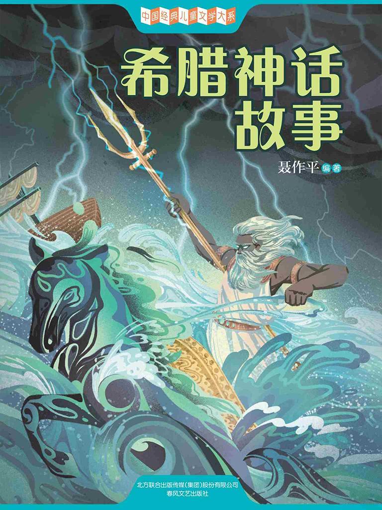 中国经典儿童文学大系:希腊神话故事