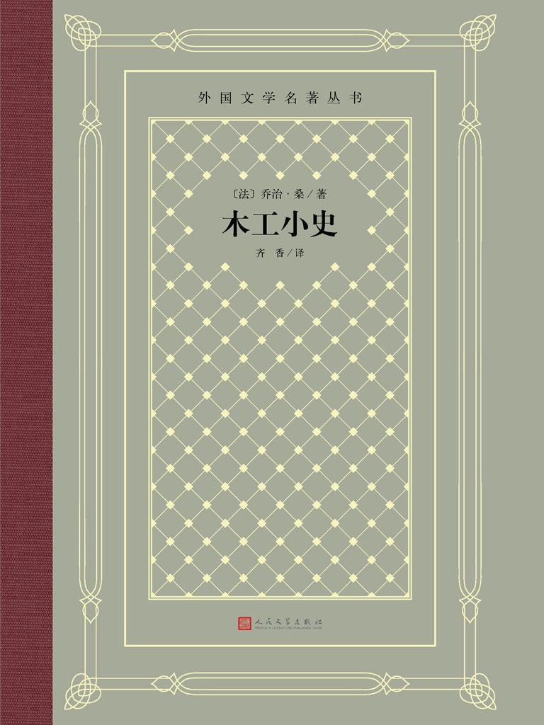 木工小史(外国文学名著丛书)