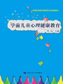 """学前教育思想史(""""十二五""""职业教育国家规划立项教材)"""