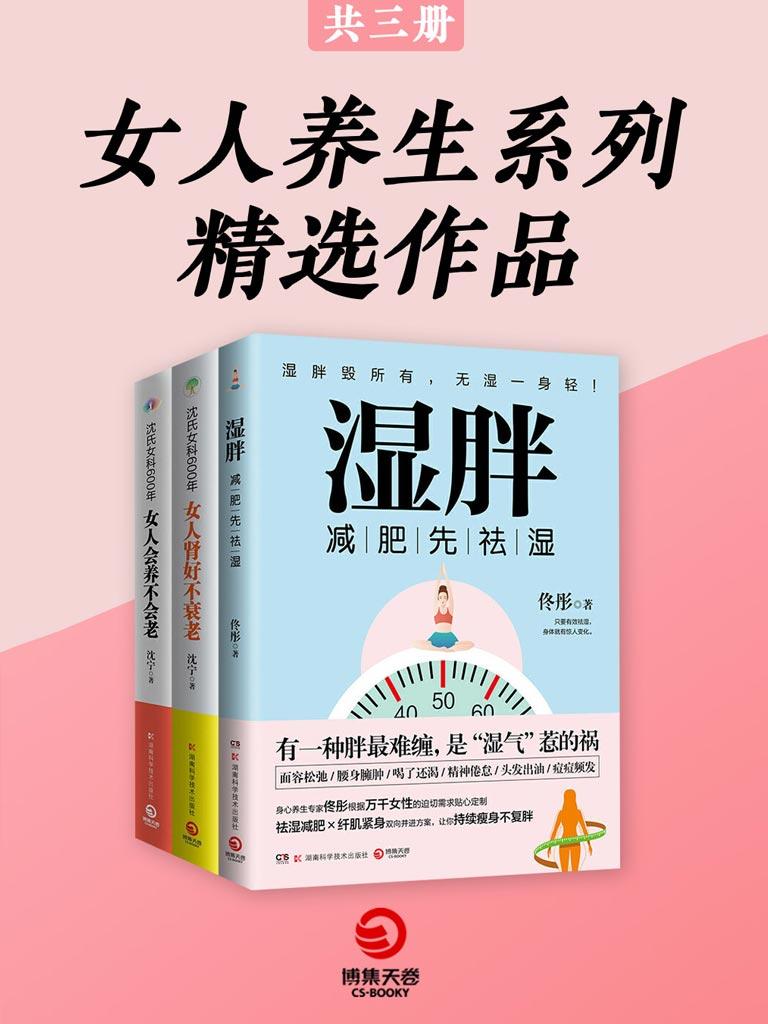 女人养生系列精选作品(全三册)