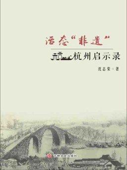 """活态""""非遗"""":杭州启示录"""