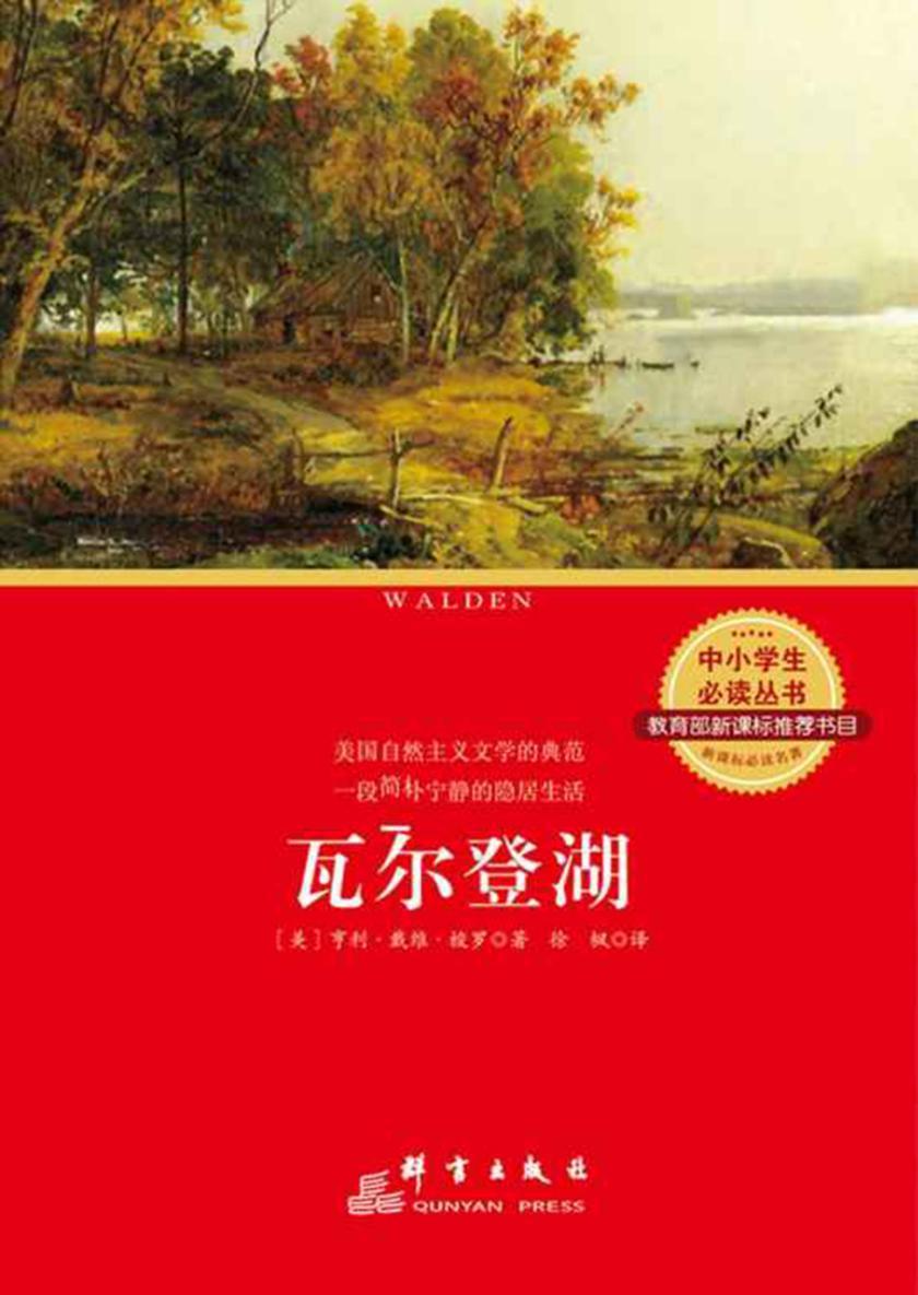 瓦尔登湖 (中小学生丛书)