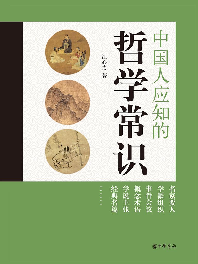 中国人应知的哲学常识