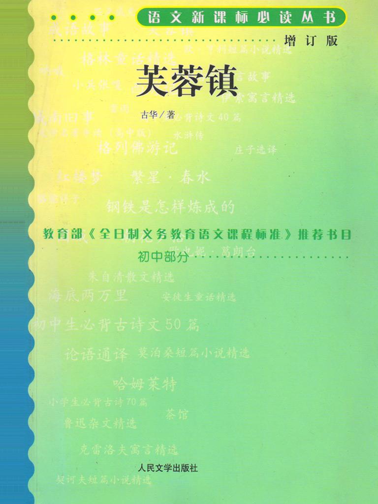 芙蓉镇(语文新课标必读丛书增订版)