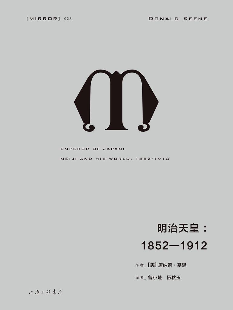 明治天皇:1852-1912