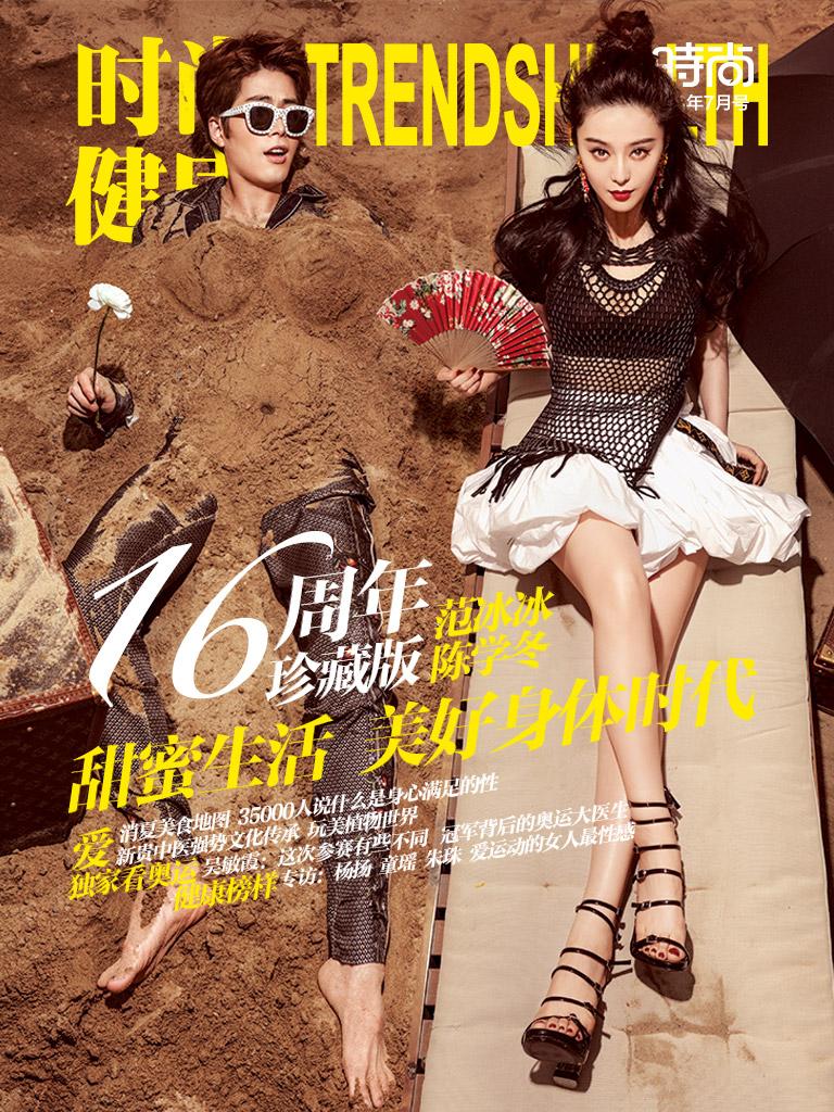 时尚健康(2016年7月)