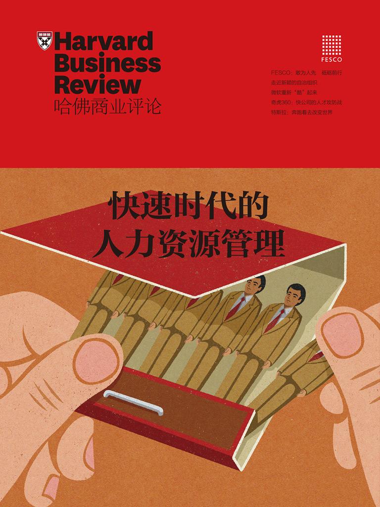 快速时代的人力资源管理(哈佛商业评论)