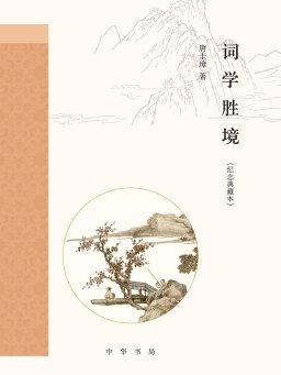 词学胜境:跟大师学诗词(纪念典藏本)