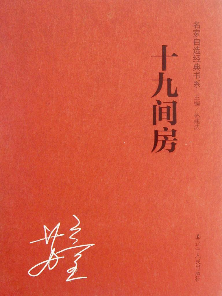 十九间房(名家自选经典书系)