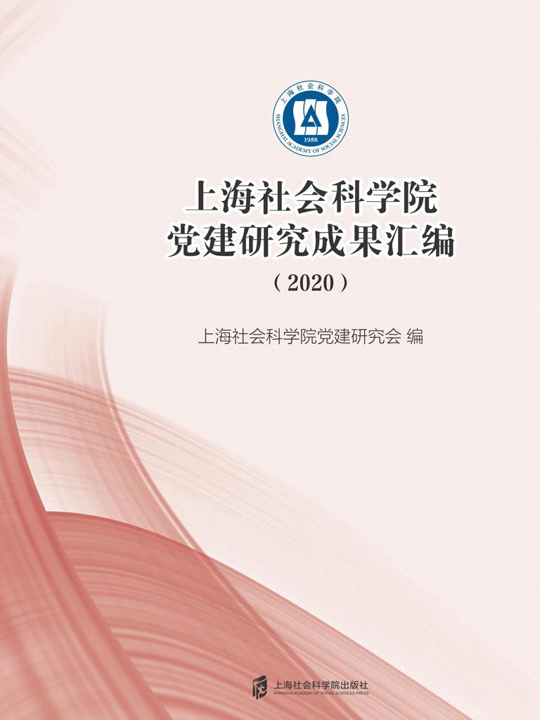 上海社会科学院党建研究成果汇编(2020)