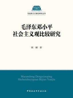 毛泽东邓小平社会主义观比较研究