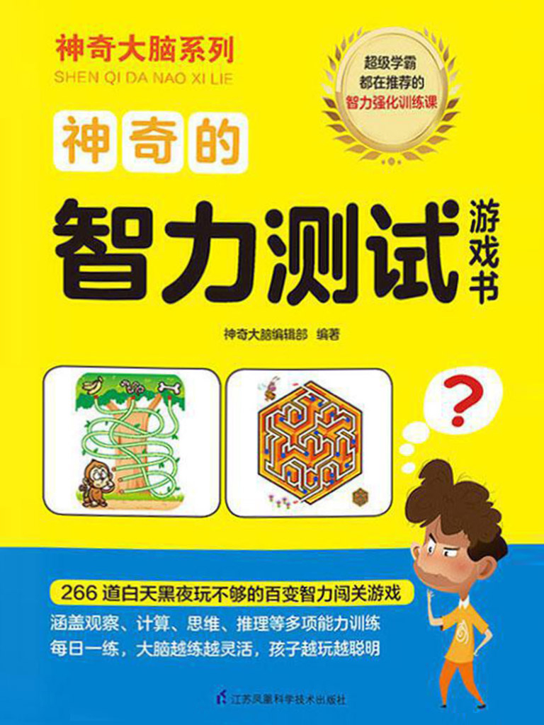 神奇的智力测试游戏书