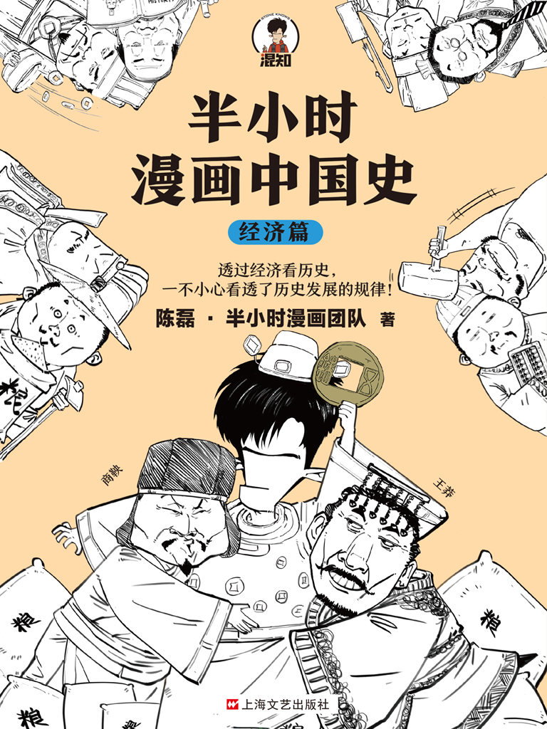 半小時漫畫中國史:經濟篇