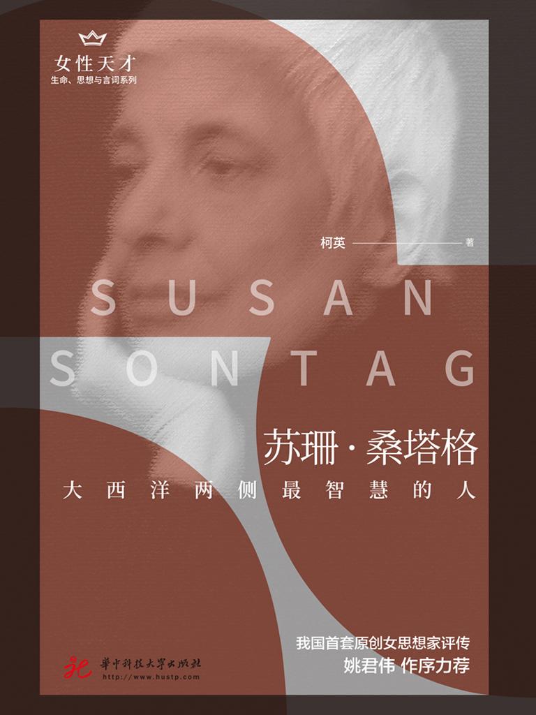 苏珊·桑塔格:大西洋两侧最智慧的人