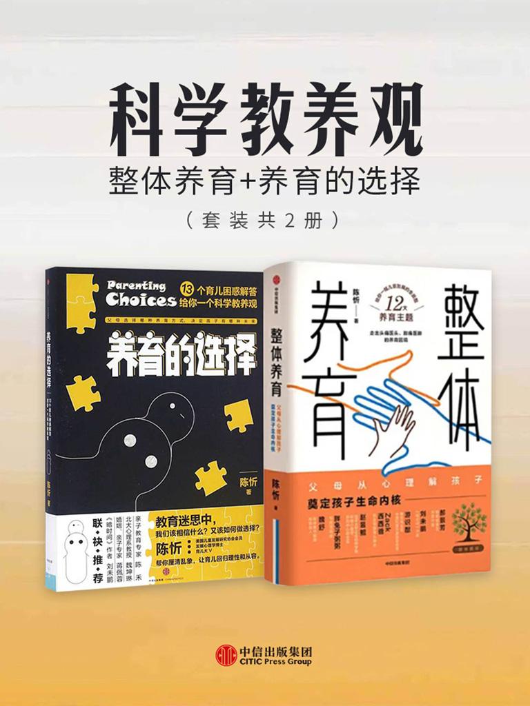 科学教养观:整体养育+养育的选择(套装共2册)
