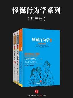 怪诞行为学(共三册)