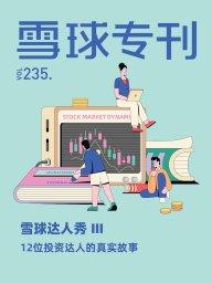 雪球专刊·雪球达人秀Ⅲ 12位投资达人的真实故事(第235期)