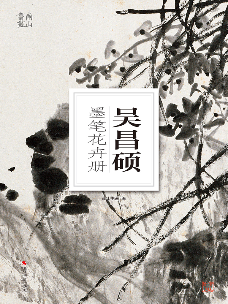 吴昌硕墨笔花卉册(南山册页)