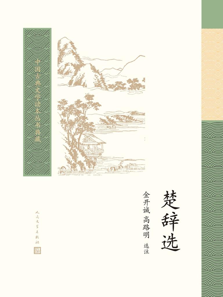楚辞选(中国古典文学读本丛书典藏)