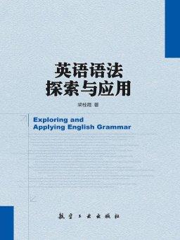 英语语法探索与运用