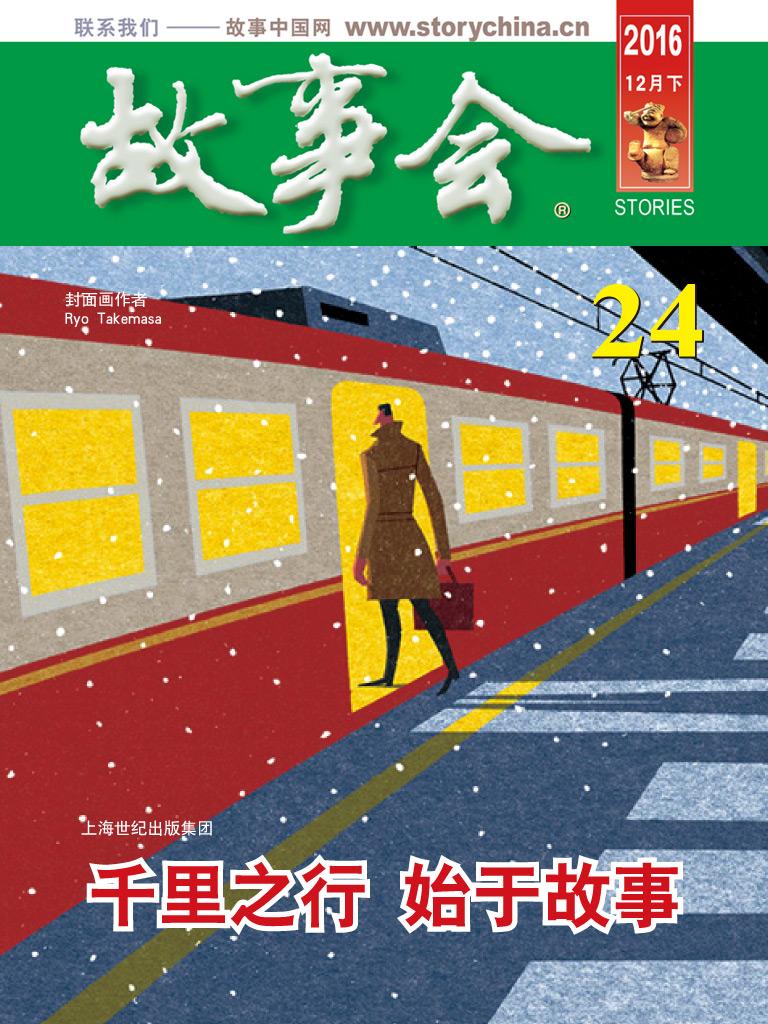 故事会(2016年12月下)