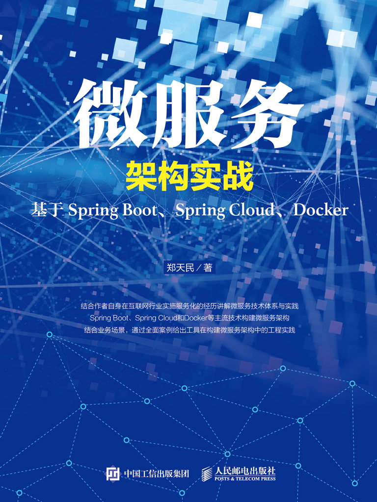 微服务架构实战:基于Spring Boot、Spring Cloud、Docker