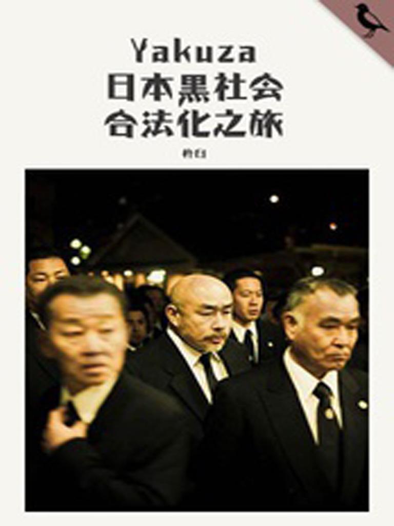 Yakuza:日本黑社会合法化之旅(千种豆瓣高分原创作品·世间态)