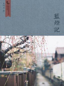 蓝烟记(千种豆瓣高分原创作品·看小说)