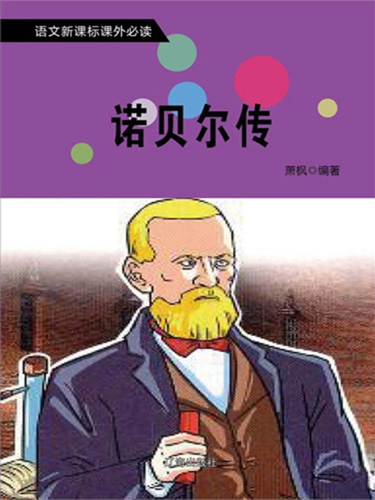 诺贝尔传(语文新课标必读书目·第5辑)