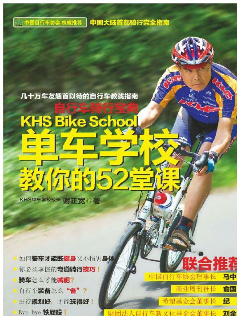 单车学校教你的52堂课:自行车骑行宝典