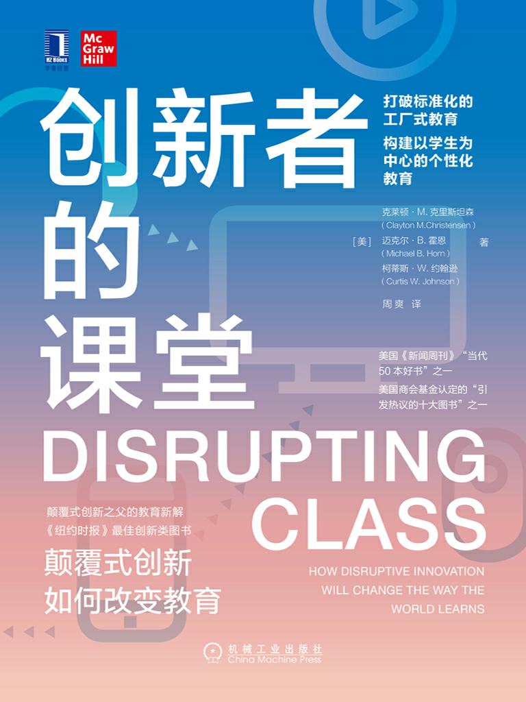 创新者的课堂:颠覆式创新如何改变教育