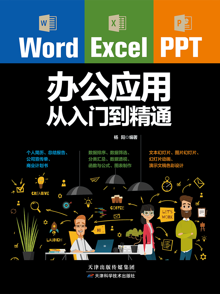 Word|Excel|PPT办公应用从入门到精通