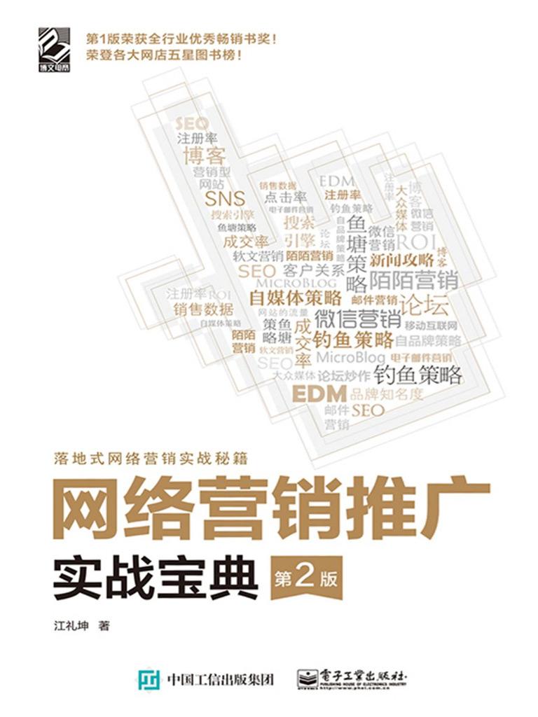 网络营销推广实战宝典(第2版)