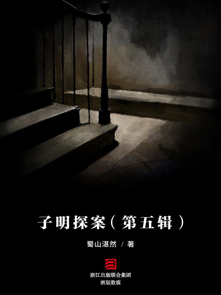 子明探案(第五辑 推理罪工场)