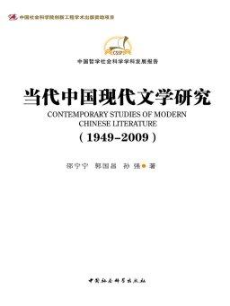 当代中国现代文学研究(1949—2009)