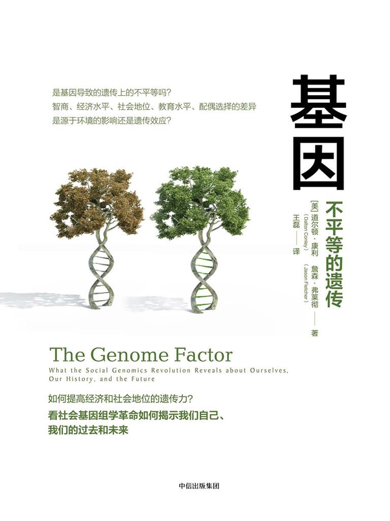 基因:不平等的遺傳