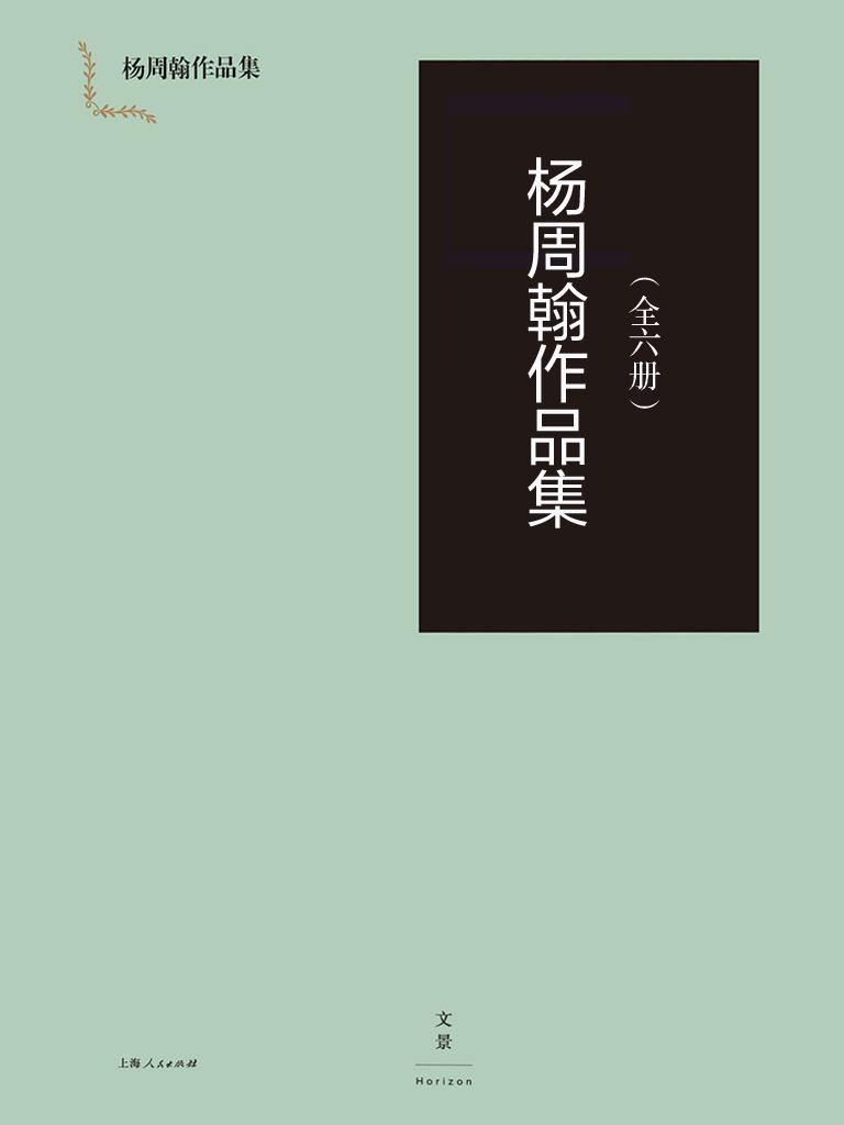 杨周翰作品集(全六册)