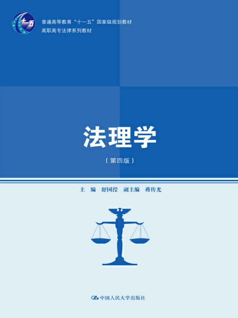 法理学(第四版)(高职高专法律系列教材)