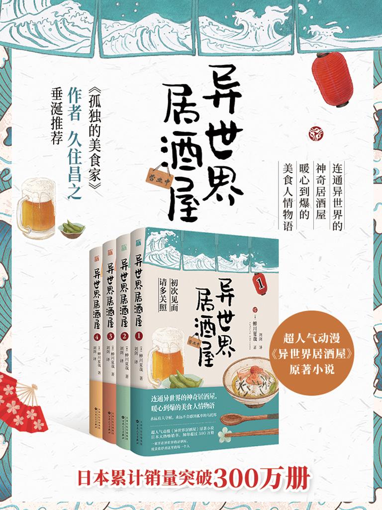 异世界居酒屋套装(全4册)